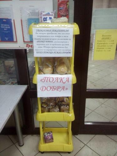 Акция «Полки добра» в Обнинске продолжается