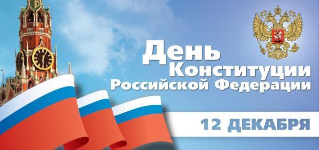 с Днем Конституции Российской Федерации.