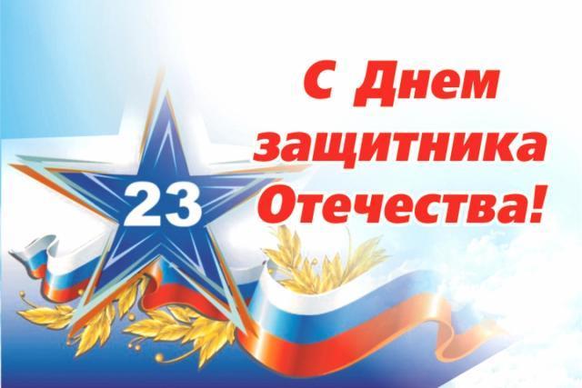 Приглашаем на мероприятия, посвящённые Дню защитника Отечества и 100-летию создания Красной Армии – Российских Вооруженных сил