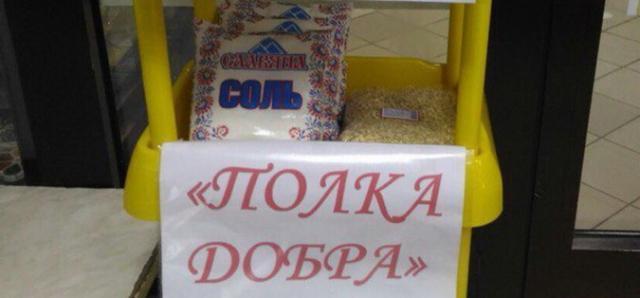 «Полка добра» в Обнинске