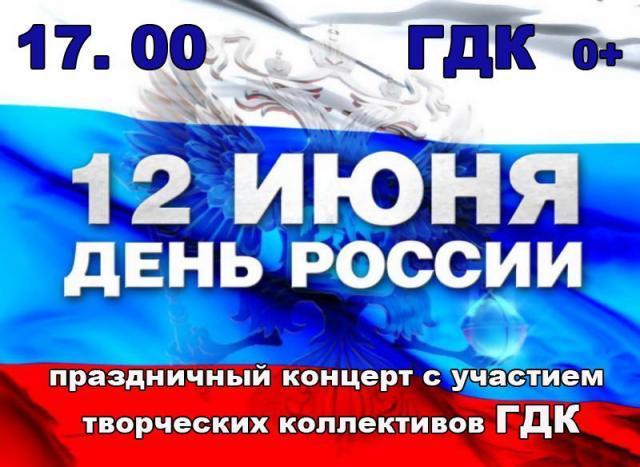 Программа праздничных мероприятий, посвящённых Дню России