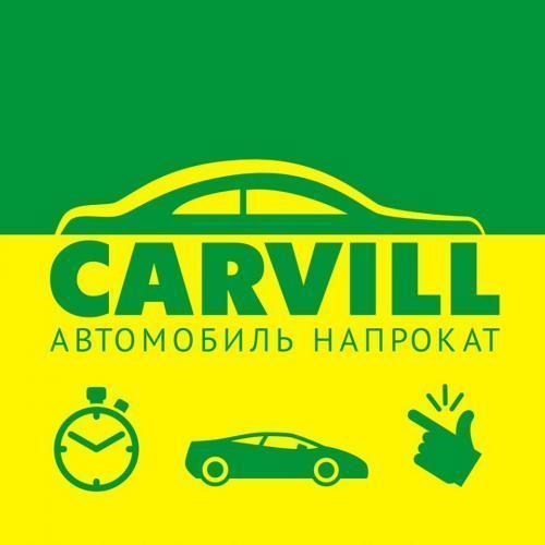 Carvill, Карвил, аренда авто в Обнинске