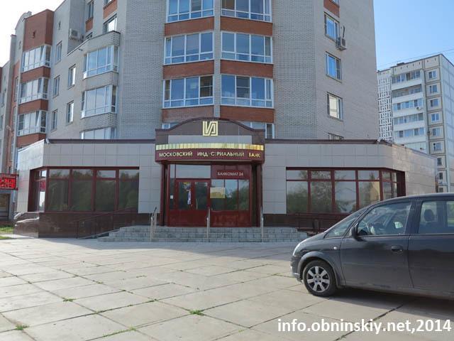 Московский Индустриальный Банк Обнинск