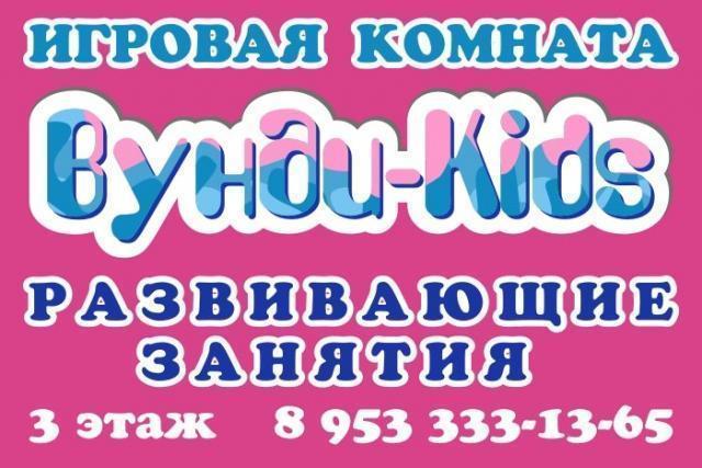 Вунди Kids, детская игровая комната