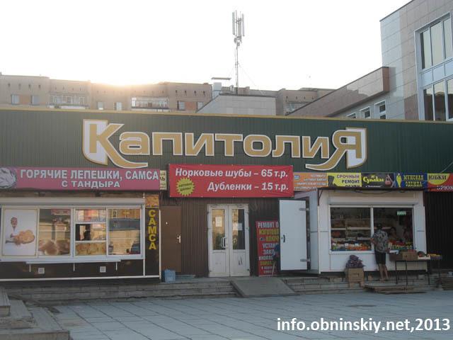 Обнинск-Торг, хозтовары, одноразовая посуда, упаковочные материалы