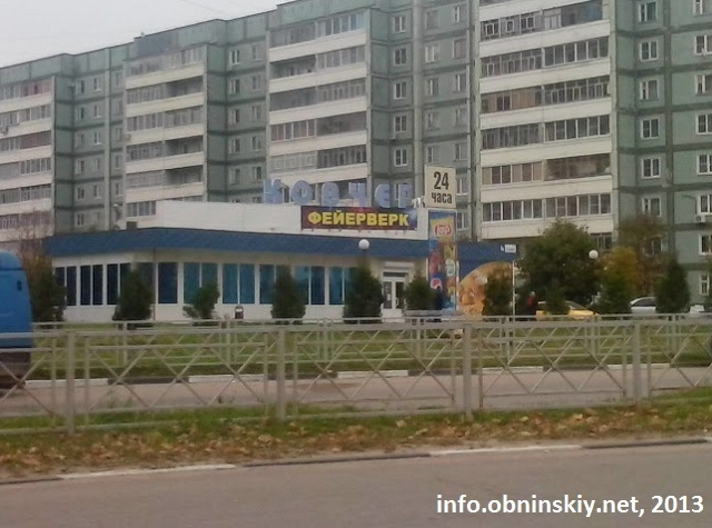 Фейерверк магазин Обнинск