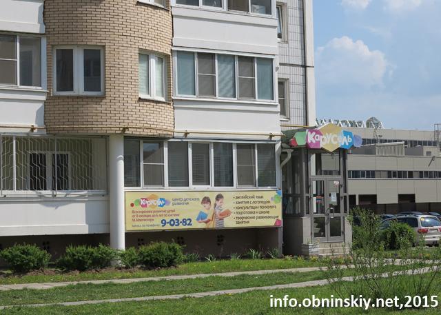 Карусель, центр раннего развития