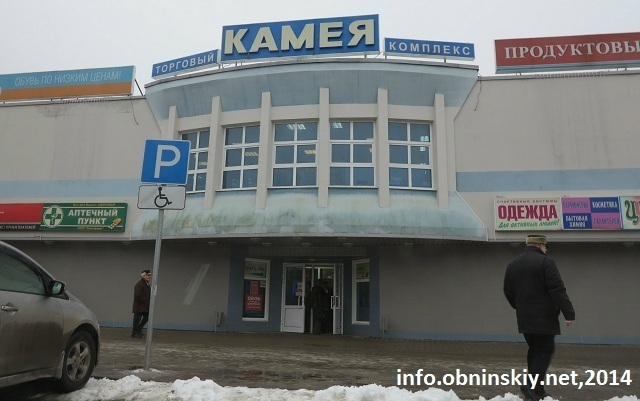 Торговый комплекс Камея