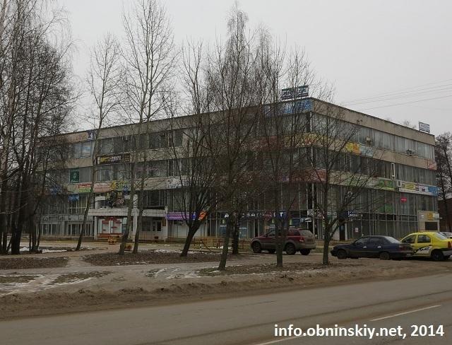 Дом Быта Обнинск