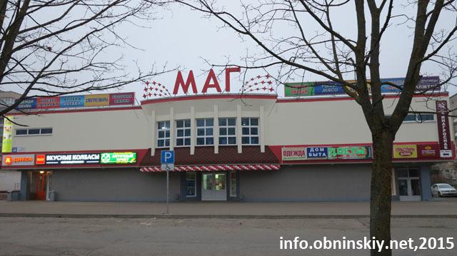 Торговый комплекс МАГ Обнинск