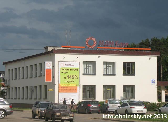 МДМ Банк Обнинск