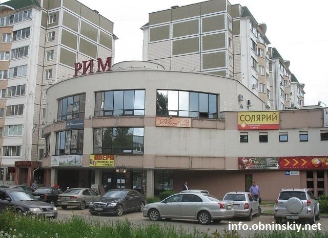 "ТЦ ""Рим"" Обнинск"