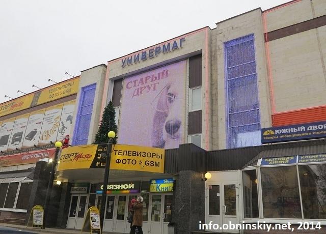Старый универмаг Обнинск