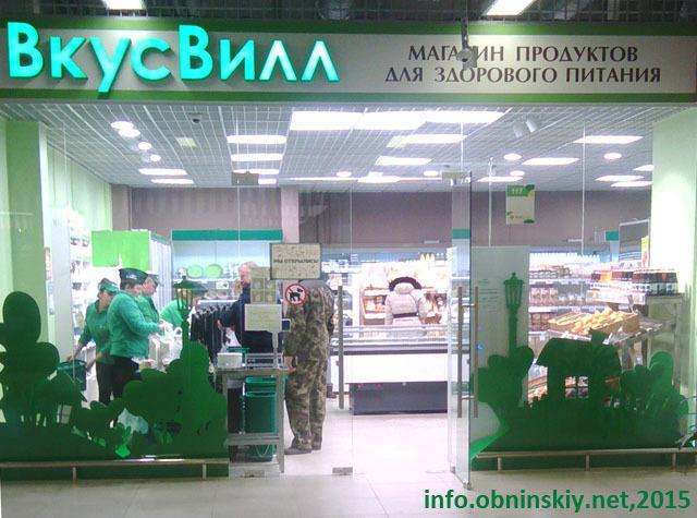 Сеть магазинов здоровое питание