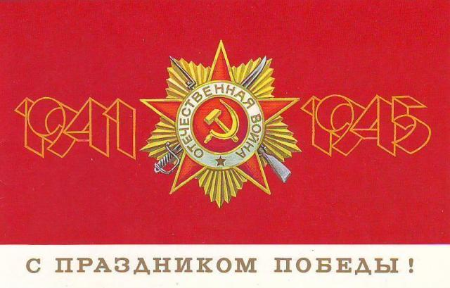 Программа праздничных мероприятий, посвящённых 72-й годовщине Победы в Великой Отечественной войне 1941-1945 гг.