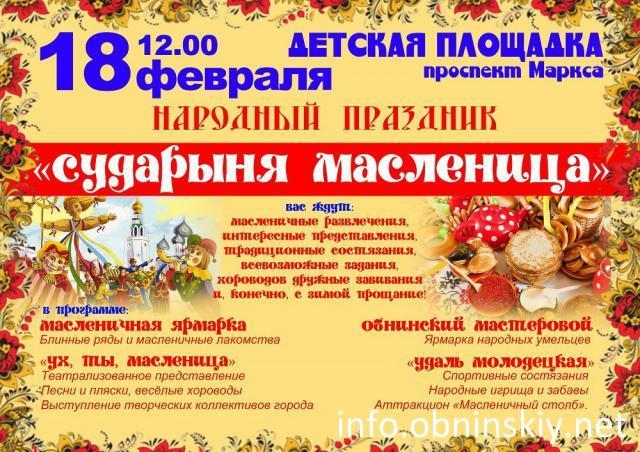 Программа праздничных мероприятий, посвящённых Масленице