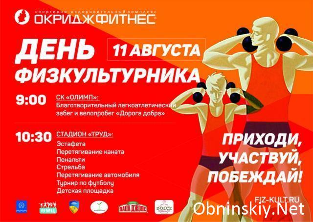 В Обнинске пройдет День физкультурника
