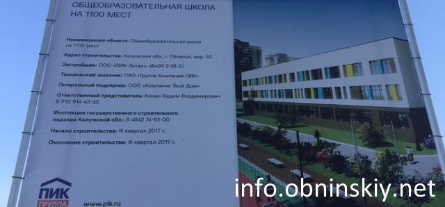 В Обнинске скоро будет новая школа