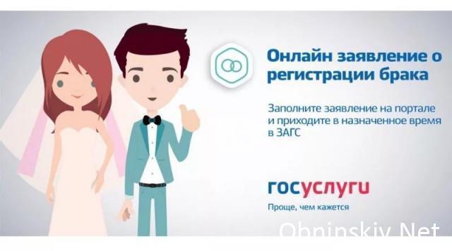 Заявление о вступлении в брак через портал госуслуг