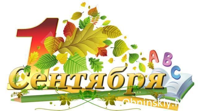 Программа праздничных мероприятий, посвящённых Дню знаний