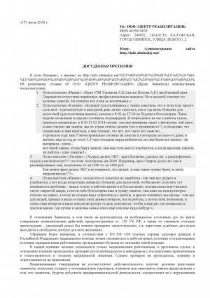 Жалоба Администрации поликлиники Центра реабилитации