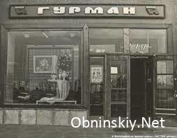гурман ретро фото Обнинск СССР