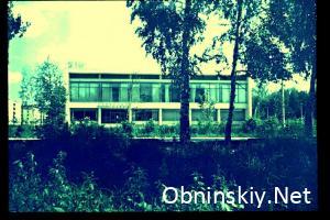 Библиотека Обнинск 1971г.
