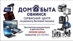 ремонт ноутбуков,телефонов,планшетов,навигаторв,элктроплит,кофемашин,микровалновк