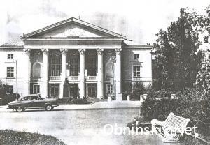 ДК ФЭИ ретро фото Обнинск СССР