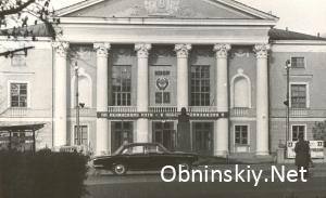 ДК ретро фото Обнинск СССР