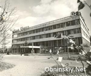 Дом быта на курчатова ретро фото Обнинск СССР