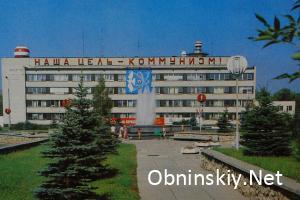 Фонтан ретро фото Обнинск СССР