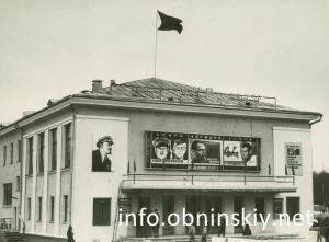 Кинотеатр МИР ретро фото Обнинск СССР