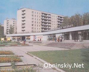 горбатый ретро фото Обнинск СССР  курчатова 13