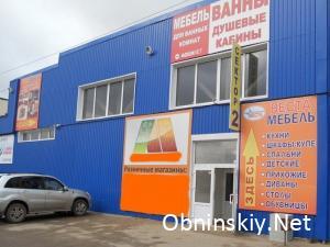 Цвет диванов Обнинск