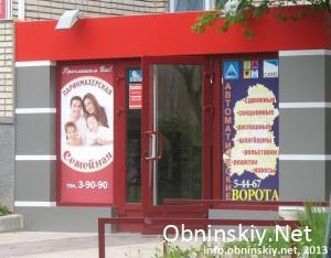 Семейная парикмахерская Обнинск