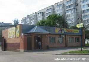 1000 мелочей, магазин стройматериалов