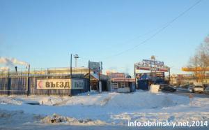 Медас г. Обнинск, Киевское шоссе 33