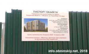 Строительство жилого дома по ул. Курчатова, 07.2018г.