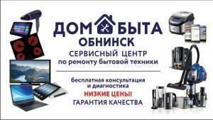 Дом Быта-Обнинск, сервисный центр по ремонту бытовой и цифровой техники