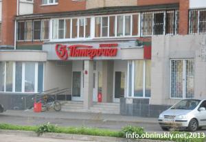 Пятёрочка, г. Обнинск, пр-кт Ленина 146