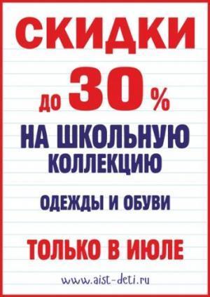 Скидки до 30% на школьную коллекцию одежды и обуви!