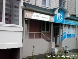 Дизайн-студия Шторы на Калужской Обнинск