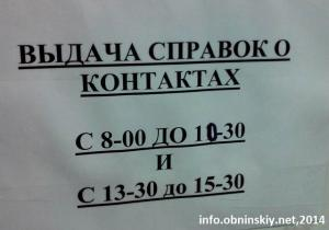 Санэпидемстанция Обнинска
