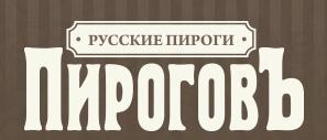 Пироговъ, русские пироги