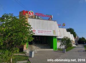 Пятёрочка, г. Обнинск, ул. Аксенова 16