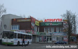 Оптика Атриум Обнинск