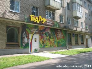 Детский магазин Балу Обнинск