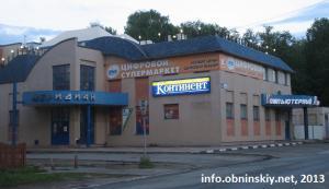 Обнинск ДНС, DNS, супермаркет цифровой техники Обнинск ул. Аксенова 6А