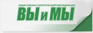 ВЫ и МЫ, газета